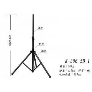 高傳真音響【音箱專用腳架】鐵製三腳喇叭立架 擴音機音箱架│喇叭架