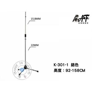高傳真音響【K-301-1 無線擴音機腳架】落地式三腳架│方便出外攜帶收納