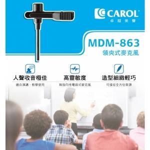 【MDM-863】領夾式麥克風