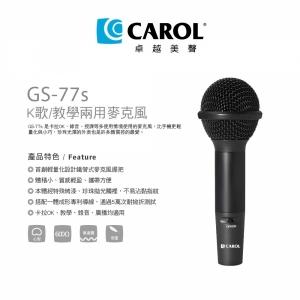 【GS-77s】輕巧型有線手握麥克風